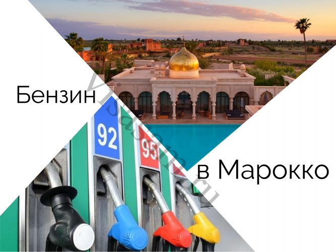 Цена бензина в Марокко