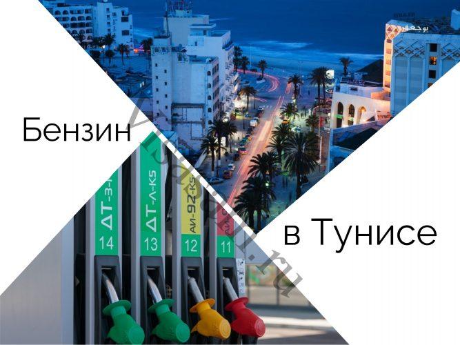 Стоимость и цена бензина в Тунисе : российские и международные водительские права