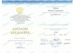 Диплом Рябцов Михаил Эдуардович