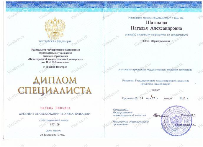 Диплом Шатикова Наталья Александровна