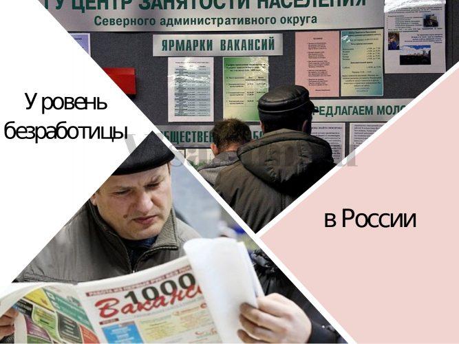 Статистика и уровень безработицы в России