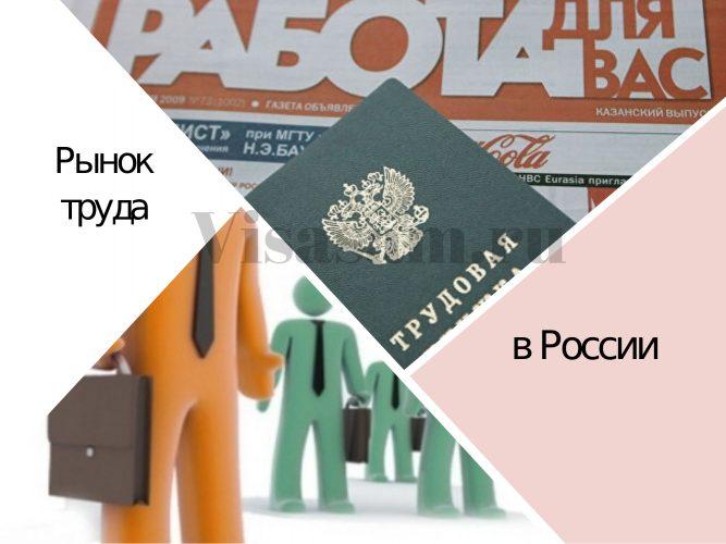 Российский трудовой рынок