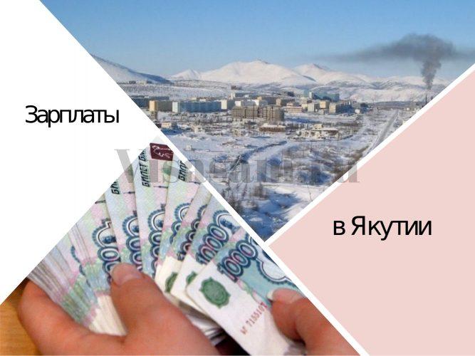 Средний заработок в Якутии