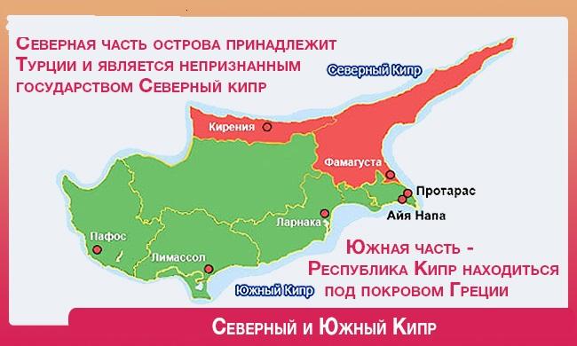 Карта Северного и Южного Кипра
