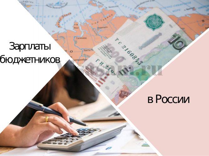 Доходы работников бюджетной сферы в РФ