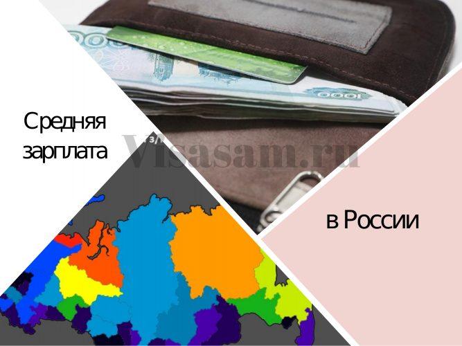 Статистика среднемесячного заработка в РФ