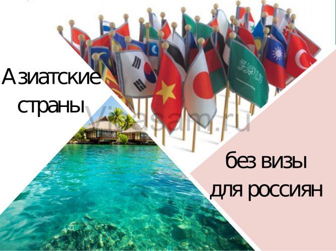 Отдых в азиатских государствах без визы