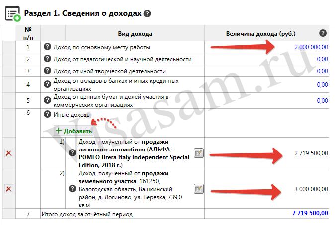 """Заполнение раздела """"сведения о доходах"""""""