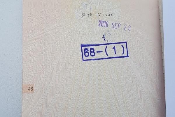 штамп, депортация, Корея, 68-(1), штамп 68