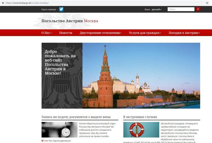 Скриншот официального сайта посольства Австрии