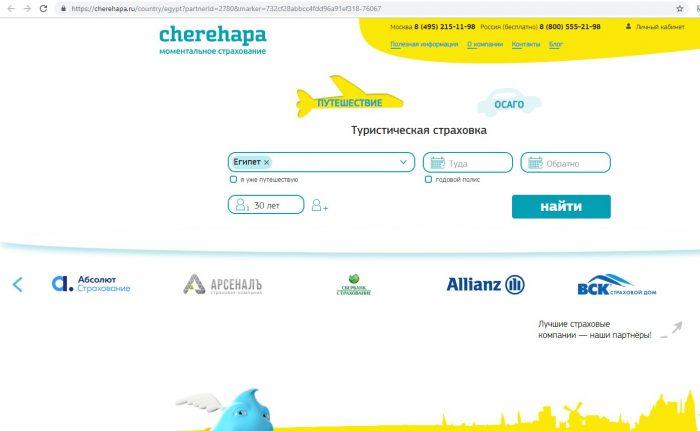 Скриншот сайта cherehapa