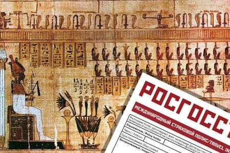 Медицинская страховка от коронавируса для поездки в Египет