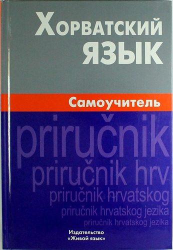Калинин А.Ю. «Хорватский язык. Самоучитель / 2-е изд