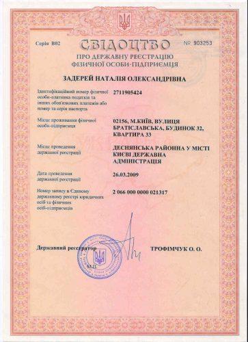 Свидетельство о регистрации ип на украине