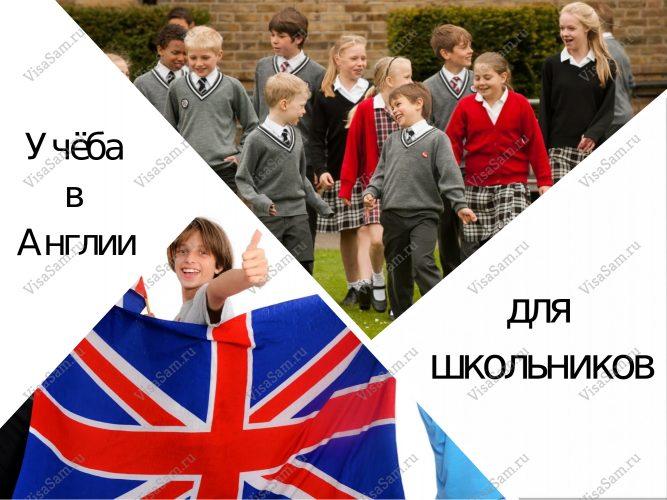 Учеба в школе Англии