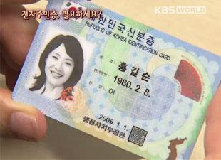вид на жительство в Южной Корее