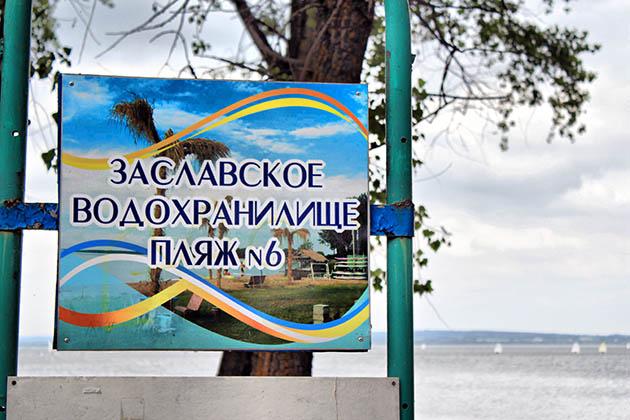 пляж № 6 на Минском море