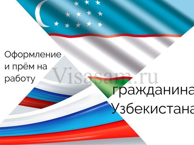 Оформление и прием на работу гражданина Узбекистана