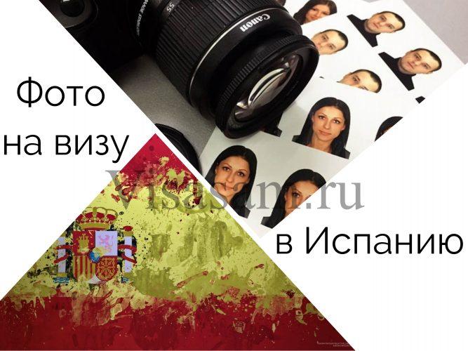 Требования к фото на визу в Испанию в 2020 году