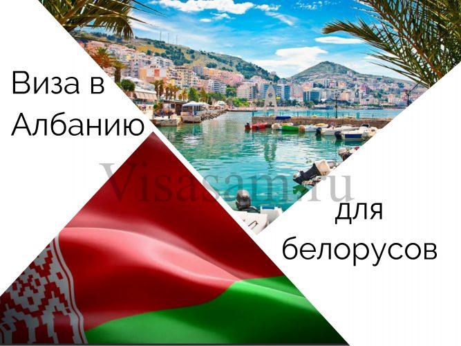 Нужна ли виза в Албанию белорусам