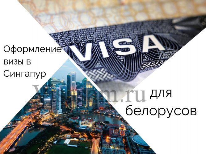 Оформление визы в Сингапур для белорусов