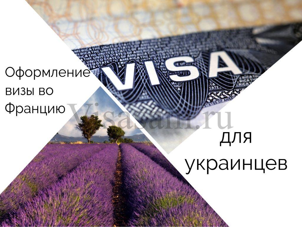 Нужна ли виза во Францию для украинцев