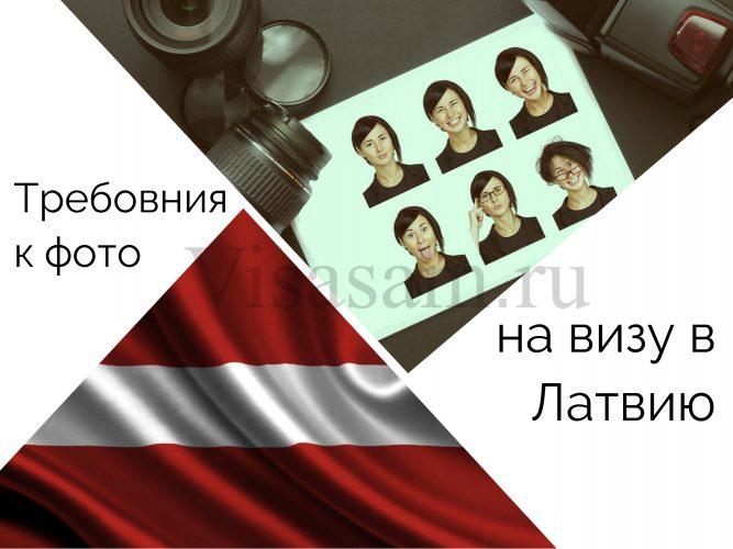 Требования к фото на визу в Латвию