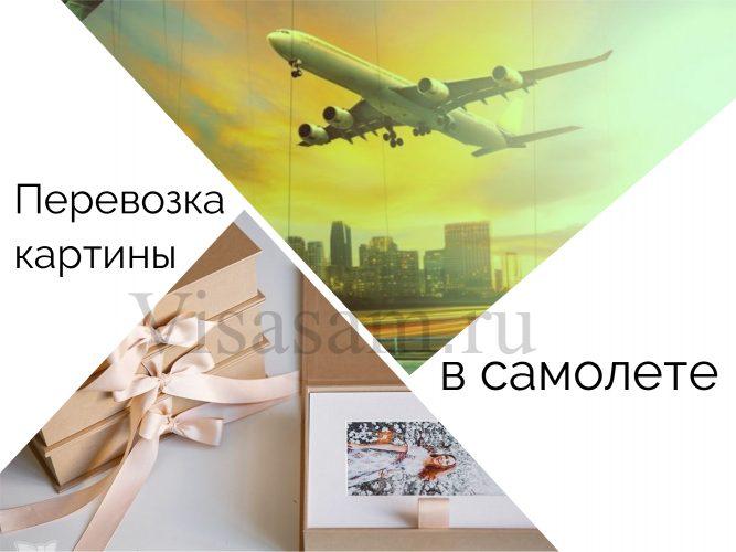 Перевозка картины в самолете