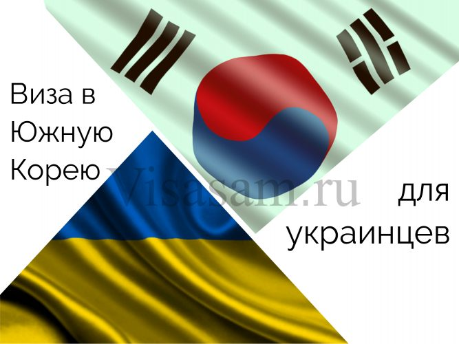 Оформление визы в Южную Корею для украинцев