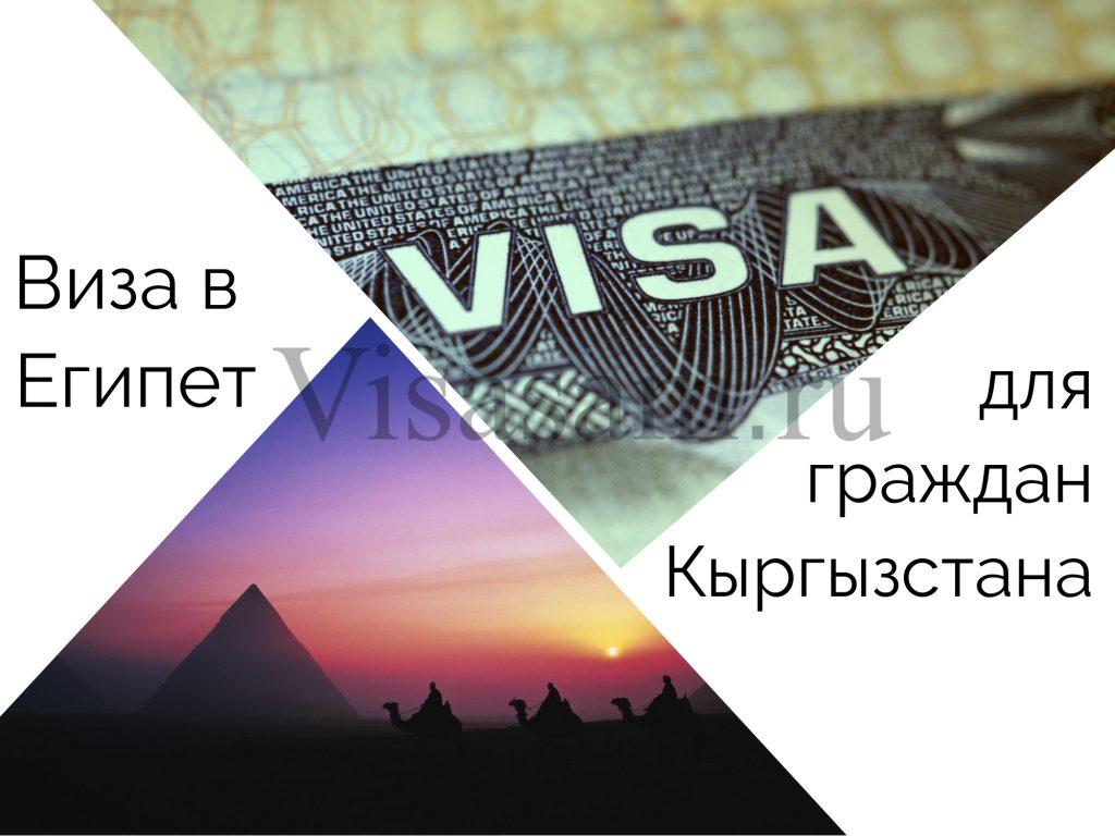 Оформление визы в Египет для граждан Кыргызстана