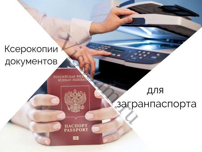 Ксерокопии каких страниц паспорта нужны для оформления загранпаспорта