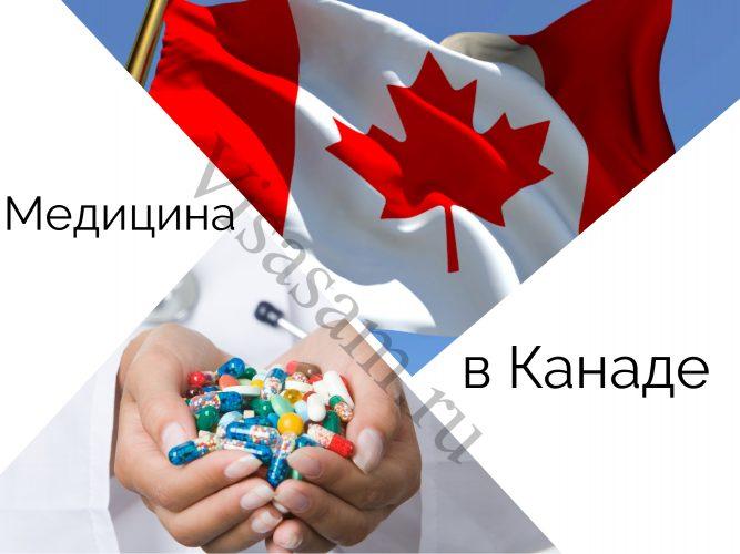 Медицина в Канаде : больницы, аптеки, система здравоохранения