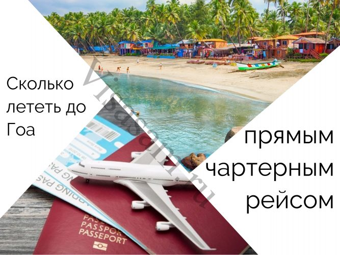 Сколько лететь до Гоа прямым чартерным рейсом