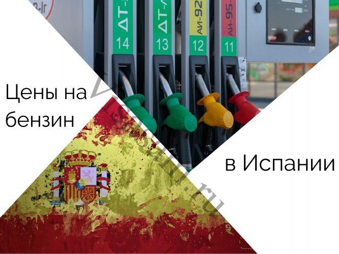 Стоимость бензина в Испании
