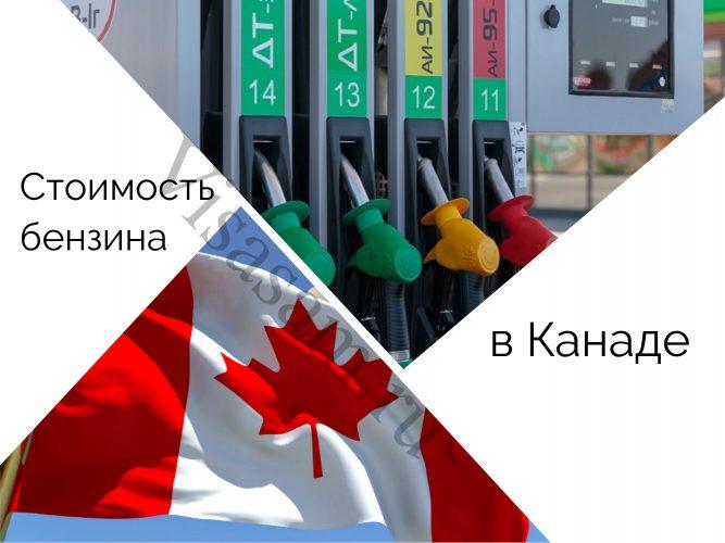 Стоимость бензина в Канаде