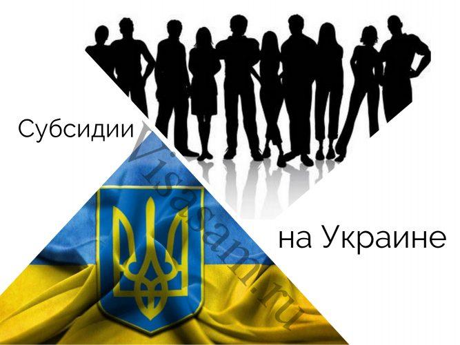 Субсидии на Украине