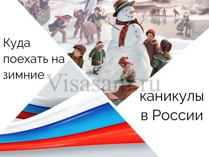 Куда поехать на зимние каникулы с ребенком в России