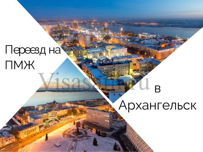 Переезд на ПМЖ в Архангельск