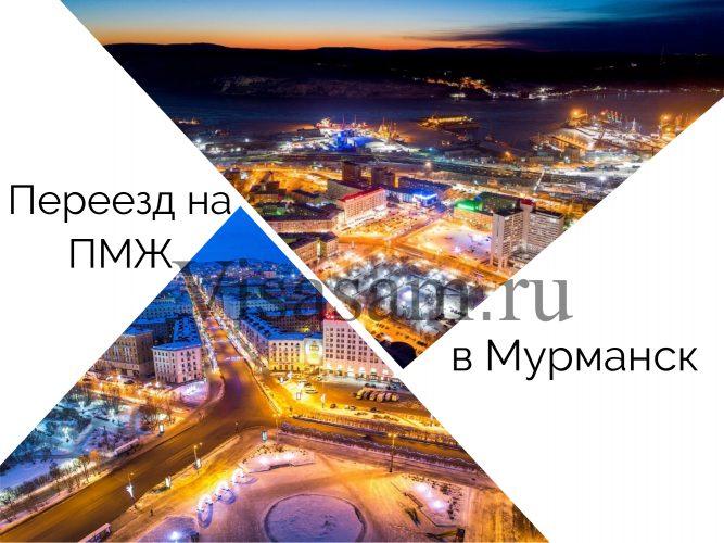 Переезд на ПМЖ в Мурманск