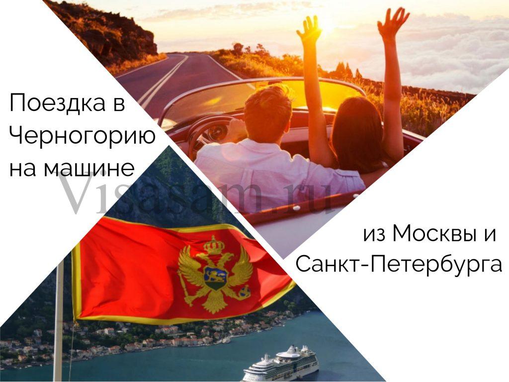Поездка в Черногорию на машине из Москвы и Санкт-Петербурга