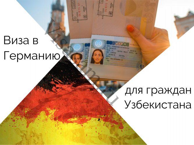 Оформление визы в Германию для граждан Узбекистана