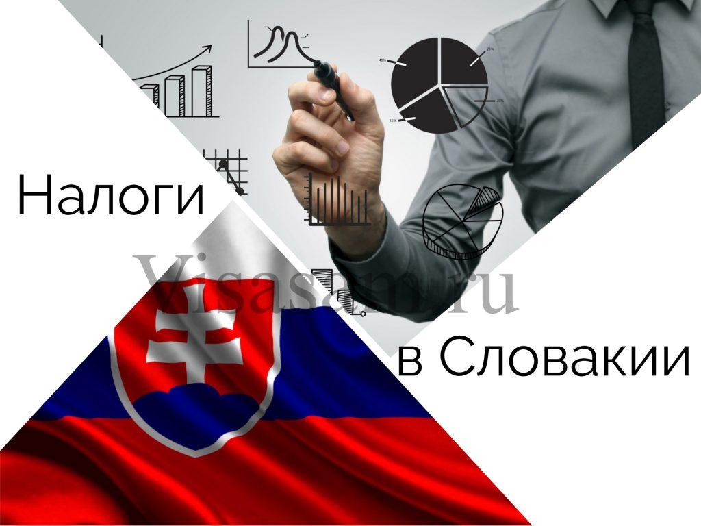 Налоги в Словакии в 2021 году