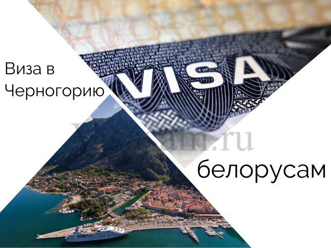 Нужна ли виза в Черногорию белорусам