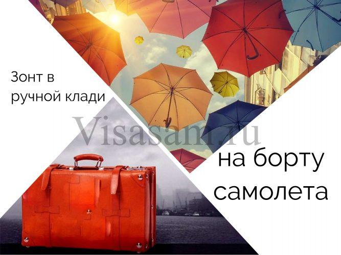 Можно ли провозить зонт в ручной клади на борту самолета