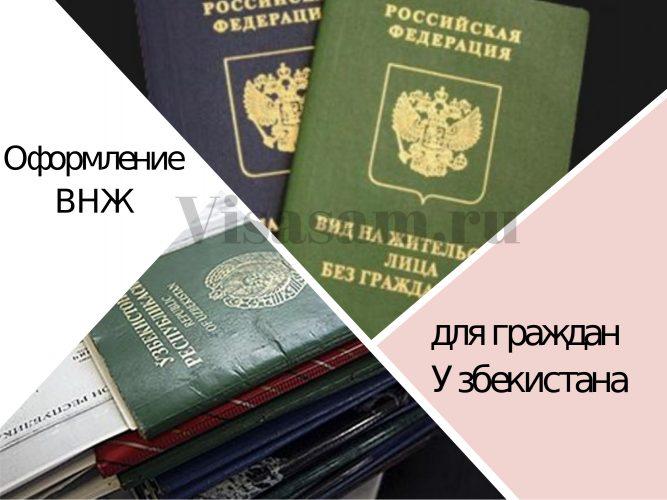 Как гражданину Узбекистана получить ВНЖ в России