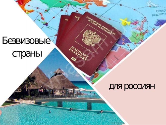 Какие страны россияне могут посетить без дополнительных документов