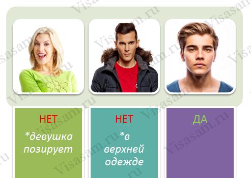 Одежда для фотографии на визу