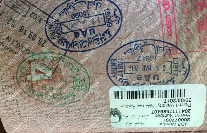 штамп о въезде в ОАЭ