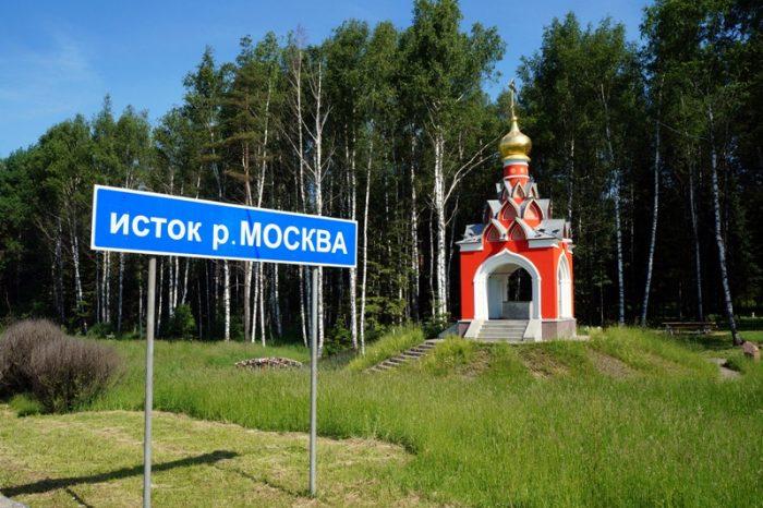 Исток Москвы-реки;