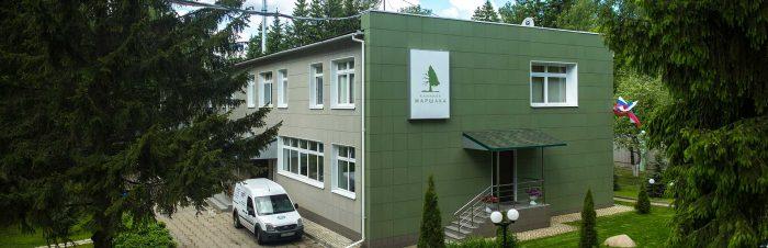 Клиника Маршака (реабилитационный центр)